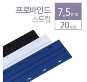 Probind strip 7.5mm(51∼75매)/20개