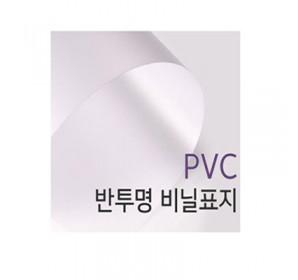 PVC0.23반투명A4(1000매)묶음포장