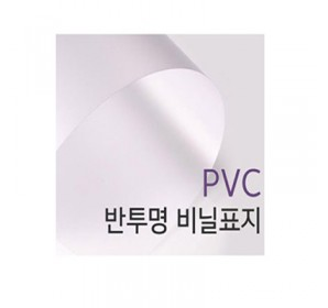 PVC0.3mm(반투명)A4묶음포장800매