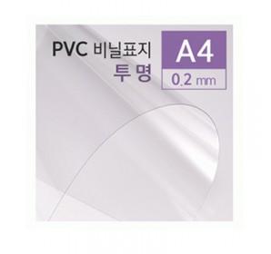 PVC0.2mm투명(A4)1200매묶음포장
