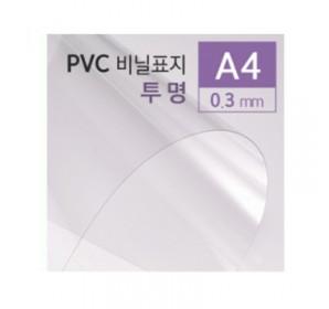 PVC0.3mm투명(A4)800매묶음포장