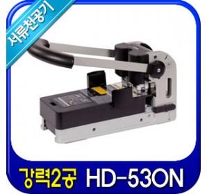 HD-530N(강력천공)