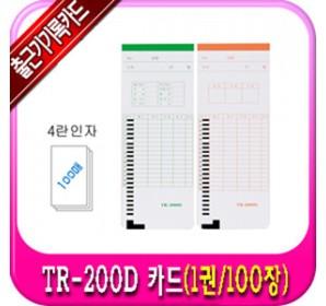 TR2000D카드용지(100매)
