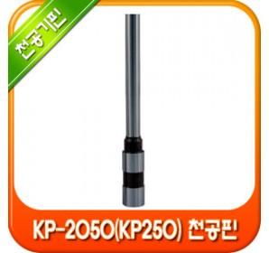 KP-250(천공핀)