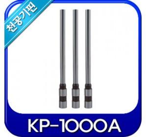 KP-1000A(1ea)