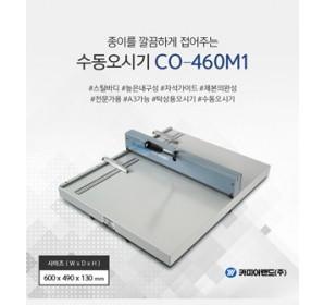 CO460M( 오시기)